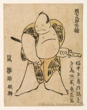 Nichösai: Danshichi Kurobei - ホノルル美術館