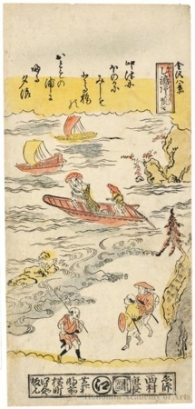 西村重長: Otomo no Kihan (Returning Sails at Otomo ) - ホノルル美術館