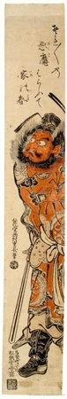 Nishimura Shigenaga: Shoki the Devil Queller - Honolulu Museum of Art