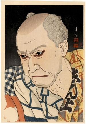 Natori Shunsen: The Actor Onoe Matsunosuke IV as the Unlucky Master Chöbei - Honolulu Museum of Art