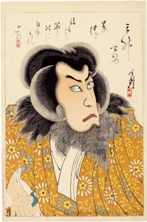 右田年英: The Actor Ichikawa Sansho (Danjuro IX) as Kagekiyo - ホノルル美術館