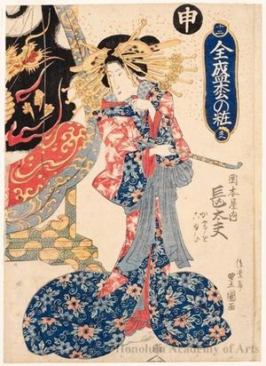 Utagawa Toyoshige: Nagatayü of the Okamoto-ya - Honolulu Museum of Art