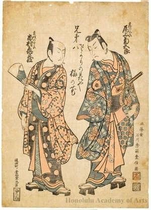 Ishikawa Toyonobu: Onoe Kikugorö I as Soga Gorö and Ichimura Kamezö as Soga Jürö - Honolulu Museum of Art
