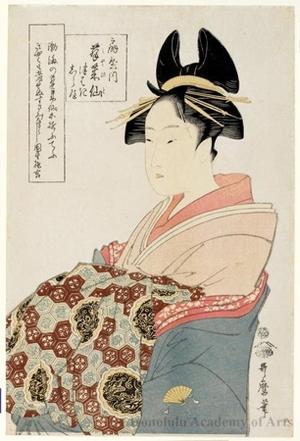 喜多川歌麿: The Courtesan Miyahito of the Brothel House of Ogiya and Attendents Tsubaki and Shirabe - ホノルル美術館