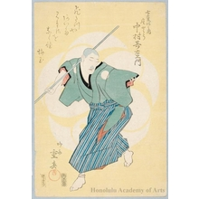 Ryüsai: Actor Nakamura Utaemon III as a Blind Street Singer - Honolulu Museum of Art
