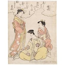 細田栄之: Minamoto no Saneakira - ホノルル美術館