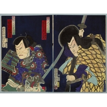 Adachi Ginko: Bandö Hikosaburö as Akushichibyöei Kagekiyo, Nakamura Kanjaku as Mihonotani Shirö Kunitoshi - Honolulu Museum of Art