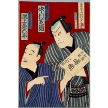 安達吟光: Nakamura Shikan as Genemon, Onoe Kikugorö as Bantö Zenroku - ホノルル美術館