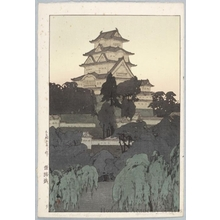 吉田博: Himeji Castle in the Evening (Later printing by Toshi Yoshida) - ホノルル美術館