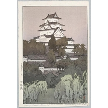 吉田博: Himeji Castle in the Morning (Later printing by Toshi Yoshida) - ホノルル美術館