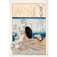 Utagawa Hiroshige: Sone no Yoshitada - Honolulu Museum of Art
