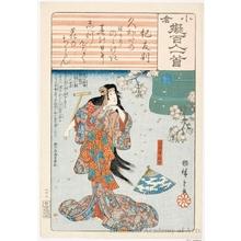 Utagawa Hiroshige: Ki no Tomonori - Honolulu Museum of Art