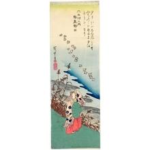 歌川広重: Noda in Michinoku Province - ホノルル美術館
