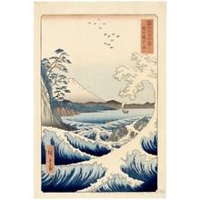 歌川広重: The Sea at Satta in Suruga Province - ホノルル美術館