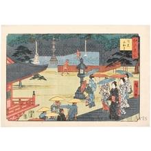 歌川広重: Meguro Fudöson - ホノルル美術館