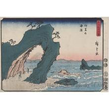 歌川広重: Seashore in Izu Province - ホノルル美術館
