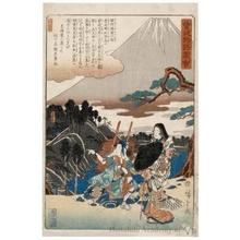 Utagawa Hiroshige: After Brother's Death, They Were Worshipped as Shömei-Köjin (Descriptive Title) - Honolulu Museum of Art
