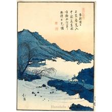 魚屋北渓: Poet on White Horse Approaching a Bridge - ホノルル美術館