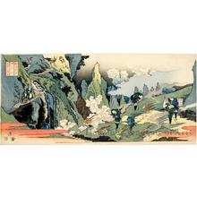 Totoya Hokkei: Tateyama in Etchü - Honolulu Museum of Art