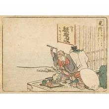 葛飾北斎: Mitsuke 4Ri 8Chö to Hamamatsu - ホノルル美術館