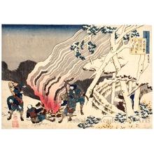 葛飾北斎: Minamoto no Muneyuki Ason - ホノルル美術館