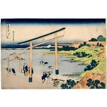 葛飾北斎: The Bay of Noboto in Shimosa Province - ホノルル美術館