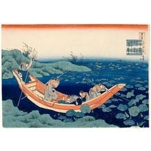Katsushika Hokusai: Funya no Asayasu - Honolulu Museum of Art