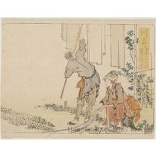 葛飾北斎: Kawasaki 2.5ri to Kanagawa - ホノルル美術館