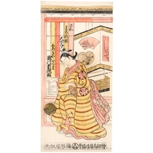 Torii Kiyomasu II: The Onnagata Actor Segawa Kikujirö I as Shirokiya Okuma - Honolulu Museum of Art