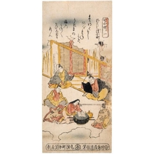 鳥居清倍: The Seven Komachi, Plate 1: Shöshiarai Komachi (Komachi Washing the Book) - ホノルル美術館