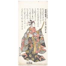 鳥居清満: Segawa Kikunojö II as Kewaizaka-no-Shöshö - ホノルル美術館