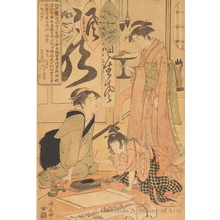 鳥居清長: Gyokkashi Eimo Before Executing Calligraphy - ホノルル美術館