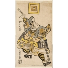 Torii Kiyonobu I: Actor Ichikawa Kuzö in the Role of Miura Arajirö, from the play