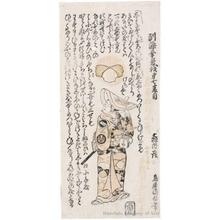 Torii Kiyonobu II: Sanogawa Senzö as Suketsune's Son, Kichisaburö - Honolulu Museum of Art