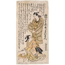 鳥居清忠: Osome and Hisamatsu - ホノルル美術館