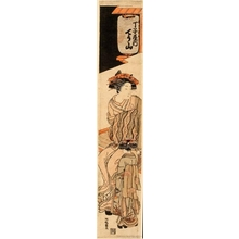 Isoda Koryusai: Courtesan Chözan of Chöji-ya - Honolulu Museum of Art