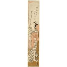磯田湖龍齋: Beauty Hanging a Mosquito Net - ホノルル美術館