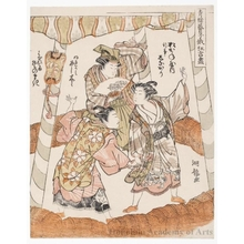 Isoda Koryusai: Sumö game played by Courtesans - Honolulu Museum of Art