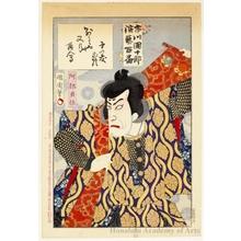 豊原国周: Abe Sadatö - ホノルル美術館