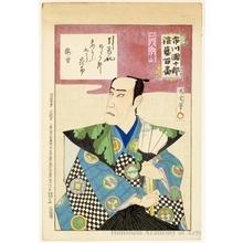 Toyohara Kunichika: FutariBakama - Honolulu Museum of Art