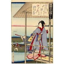 豊原国周: Suma (Chapter 12) - ホノルル美術館
