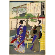 Toyohara Kunichika: Fuji no Uraba (Chapter 33) - Honolulu Museum of Art