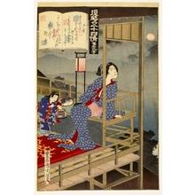 Toyohara Kunichika: Yügiri (Chapter 39) - Honolulu Museum of Art