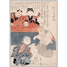 歌川国芳: Game Tsukutsukuken - ホノルル美術館