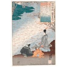 歌川国芳: Ariwara no Narihira Ason - ホノルル美術館