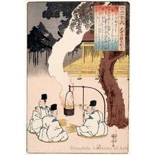 歌川国芳: Önakatomi no Yoshinobu no Ason - ホノルル美術館