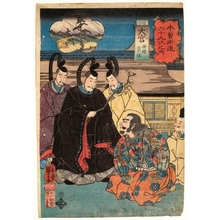 Utagawa Kuniyoshi: Ömiya - Honolulu Museum of Art