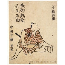 Nichösai: Issun Tokubei - Honolulu Museum of Art