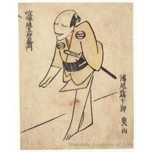 Nichösai: Kenkaya Goröemon - Honolulu Museum of Art