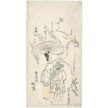 Nishimura Shigenaga: A Courtier Under an Umbrella - Honolulu Museum of Art